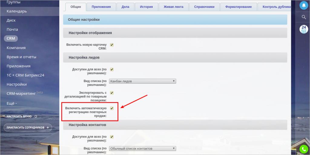 Bitrix24 настройка лидов битрикс фильтр по свойству раздела