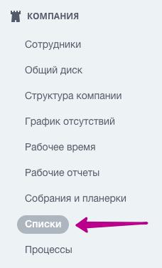 Создать список