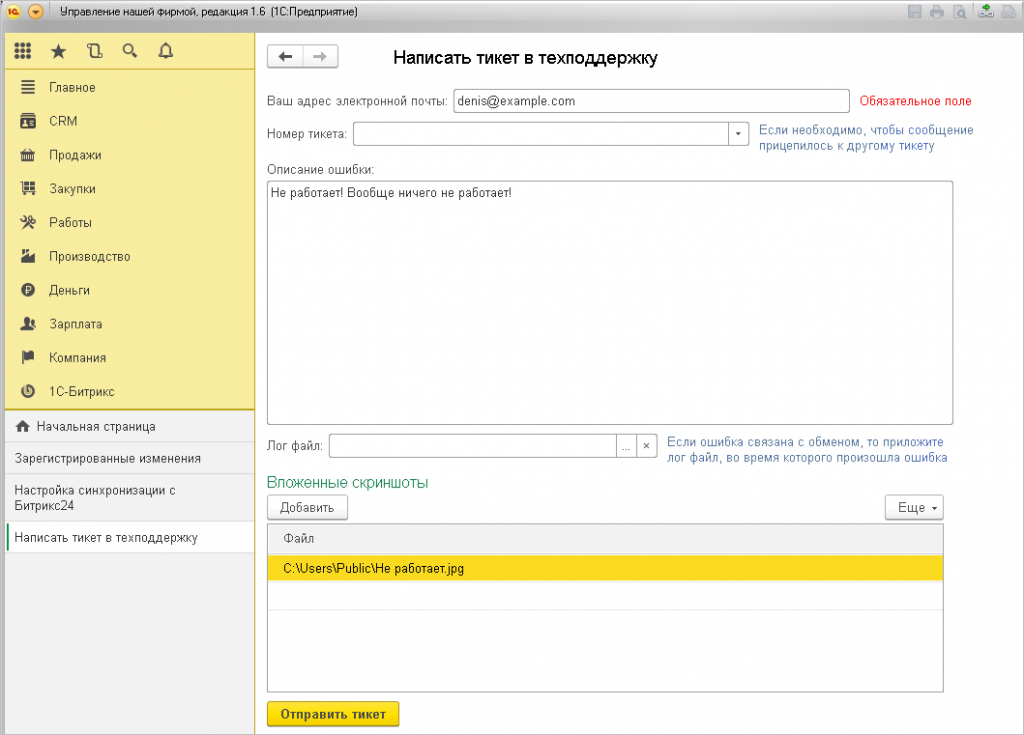 Битрикс раздел и вложенные битрикс программист белоруссия