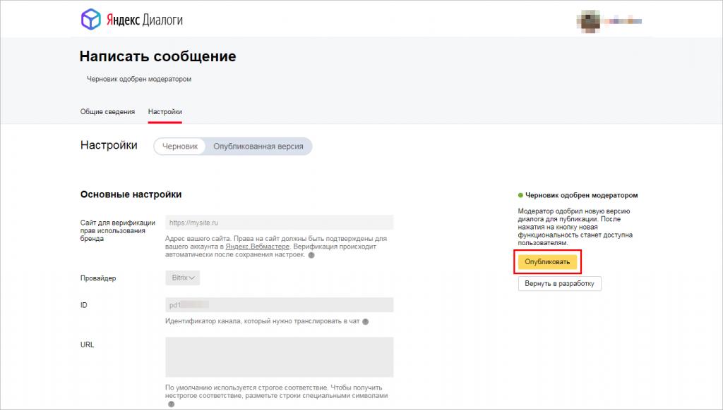 Как добавить яндекс вебмастер на битрикс битрикс предыдущий и следующий элемент