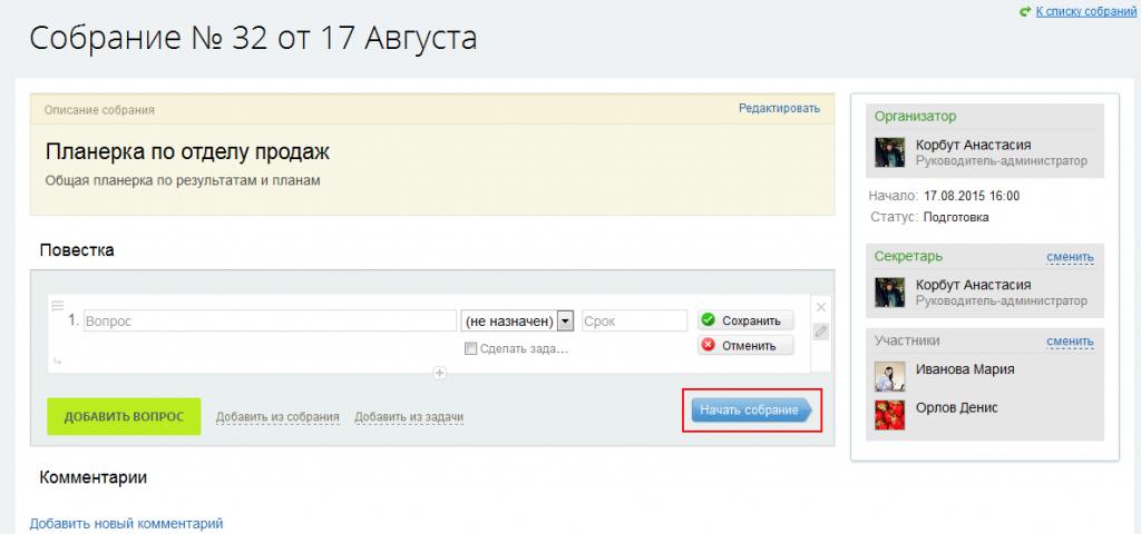Bitrix24 совещание offline crm система бесплатно