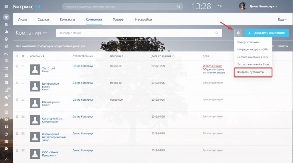 реквизиты компании в битрикс24 условия для оформления кредита в почта банке под 12.9