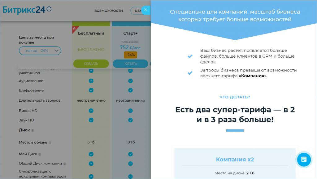 новые_тарифы.png