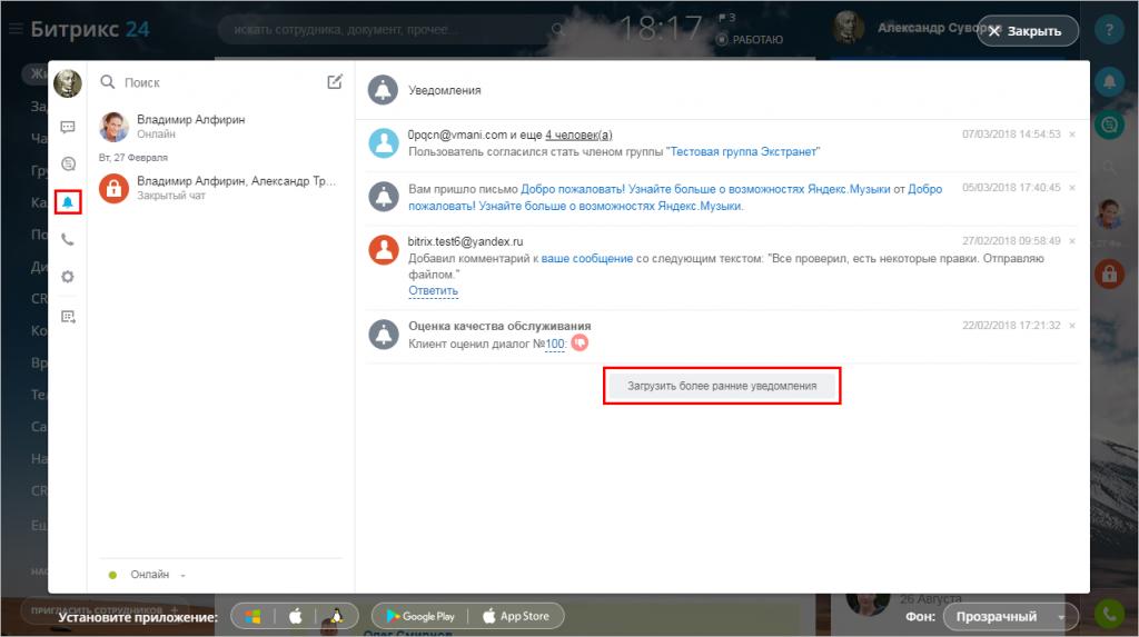 Битрикс24 отправка почтовых уведомлений битрикс 1с как добавить видео