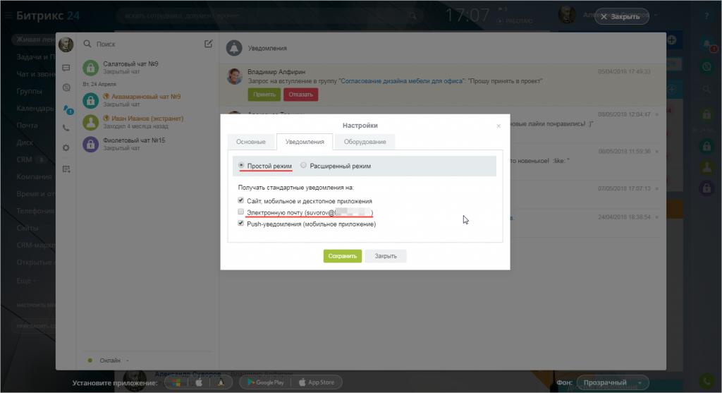 Битрикс24 уведомления о новых лидах yandex crm система