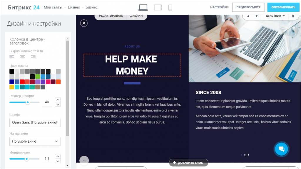 Как менять дизайн в битриксе примеры работающих сайтов на 1с битрикс