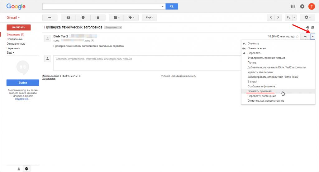 Отправленные письма битрикс что включает в себя битрикс