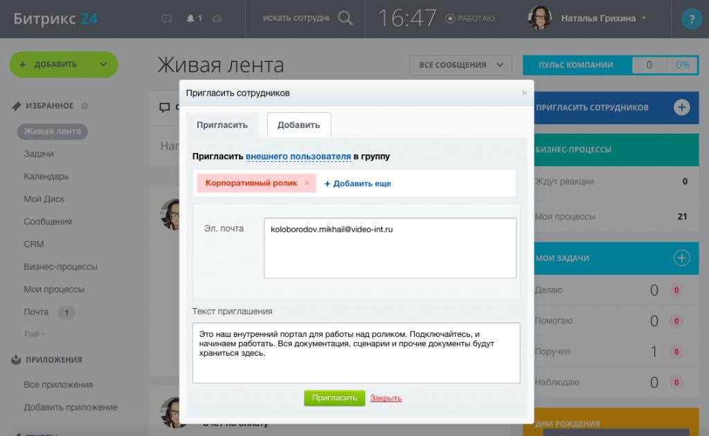 Приглашение внешних пользователей