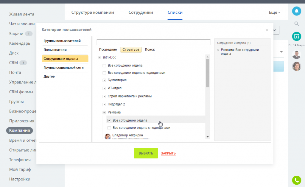Битрикс отправка почты при добавлении элемента убрать наличие товара на битрикс