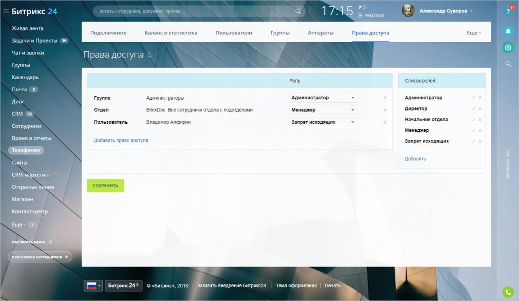 Подключение телефонии к битрикс перенести сайт с wix на битрикс