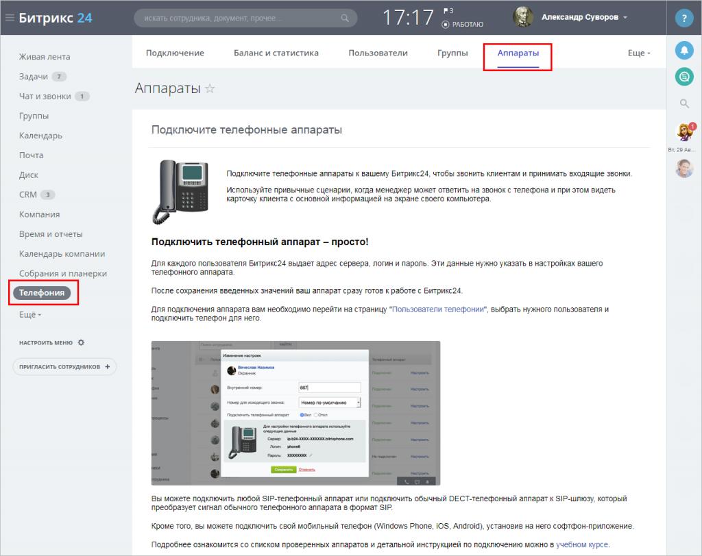 Настройка ip телефонии в битрикс24 как установить шрифт в битрикс