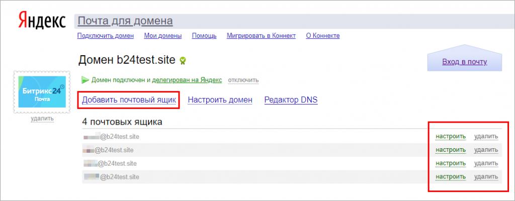 Битрикс почта яндекс сопровождение сайтов битрикс