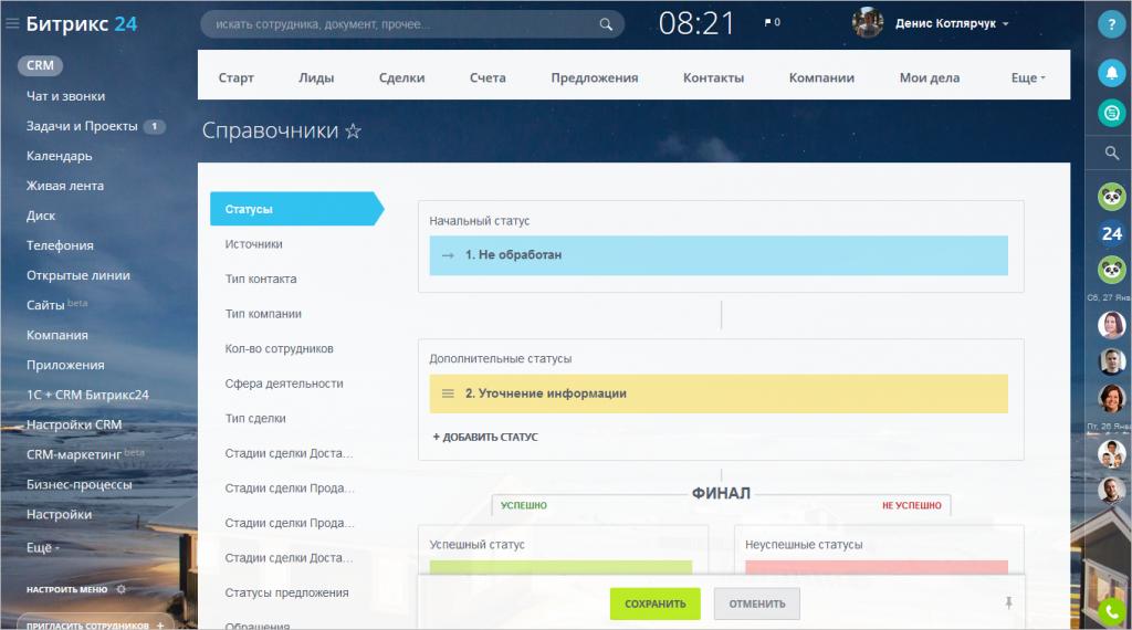 Обработка лидов битрикс24 битрикс application request