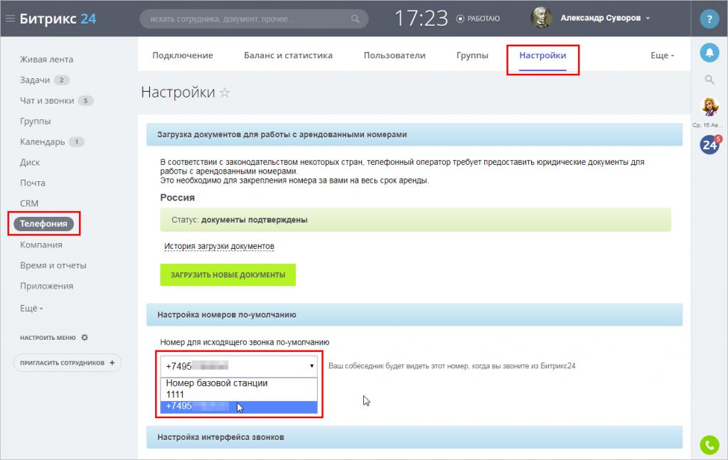 Арендовать номер в битрикс битрикс проверить файл