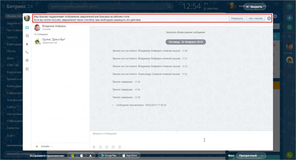 Битрикс24 уведомления request uri битрикс