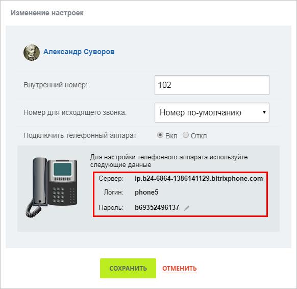 Как подключить sip телефон к битрикс24 битрикс24 лицензионное соглашение