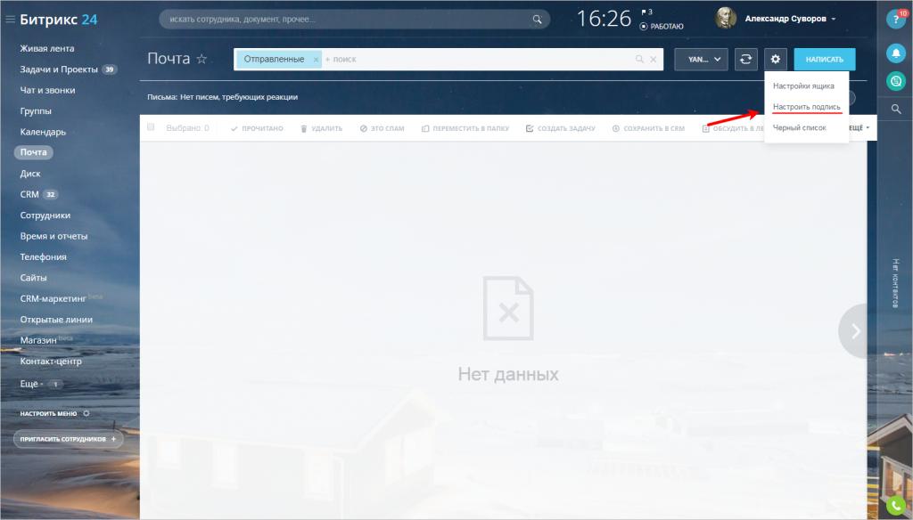 Битрикс24 настройка переадресации битрикс корневая папка сайта