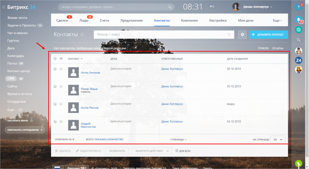 Bitrix24 группы контактов оптимизация битрикс под google