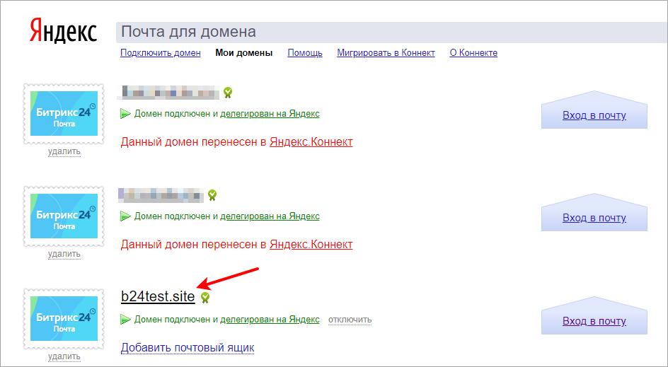 Настройка яндекс почты битрикс crm система с входящими смс