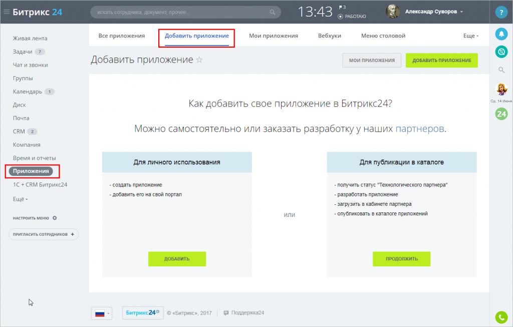Доступ к api битрикс24 платный контент в битрикс