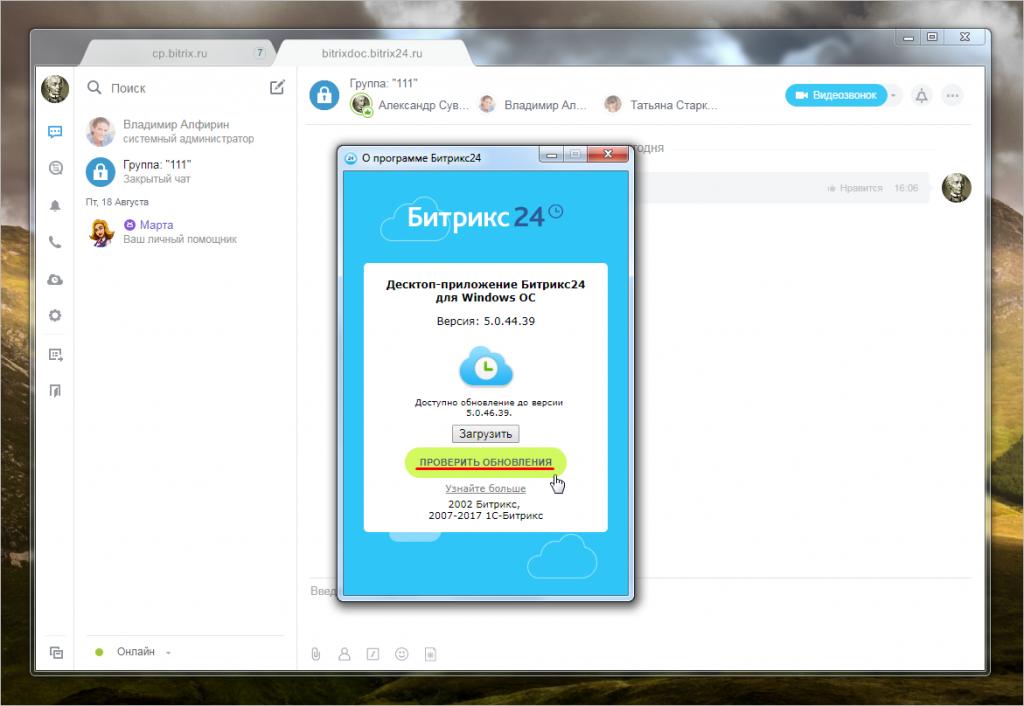 Скачать десктоп приложение битрикс скачать 1с битрикс взломанный