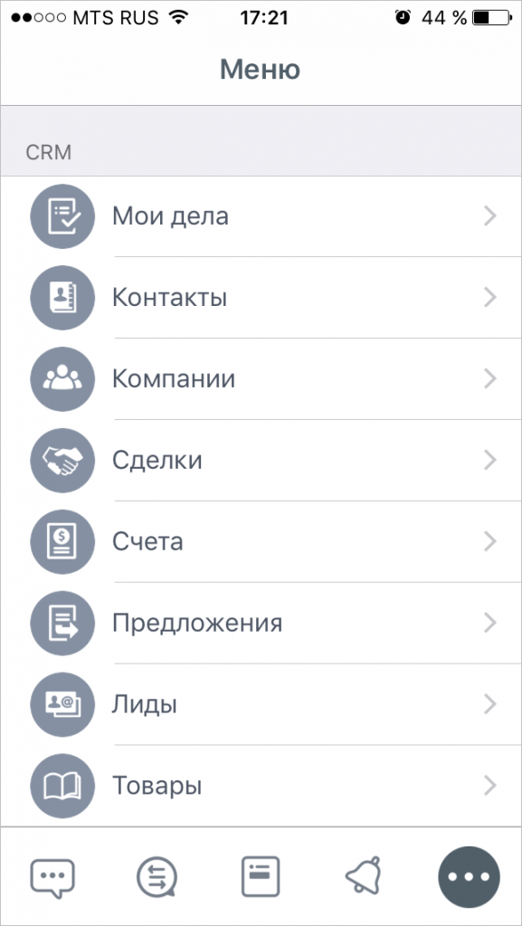 CRM-элементы
