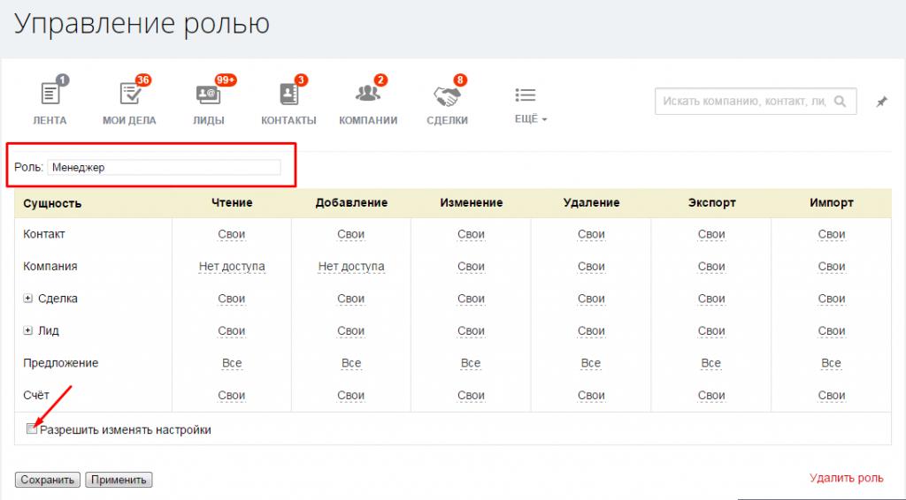Важно! Если включить эту галочку, пользователи смогут не только добавлять  товары в каталог, но им будут доступны все настройки CRM. 6089feedf8f