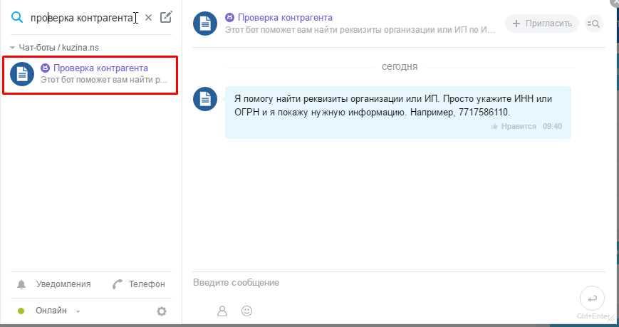 Проверка контрагента.jpg