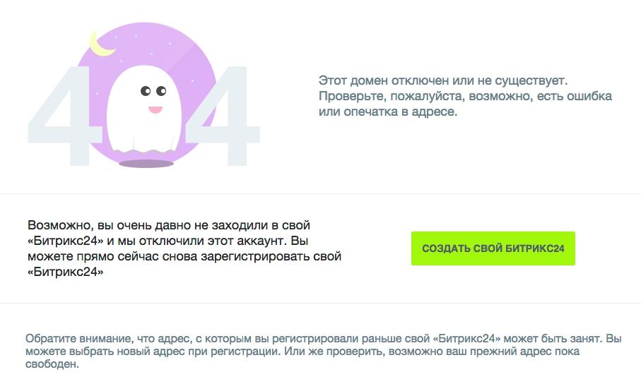 Как удалить битрикс аккаунт чпу на русском битрикс