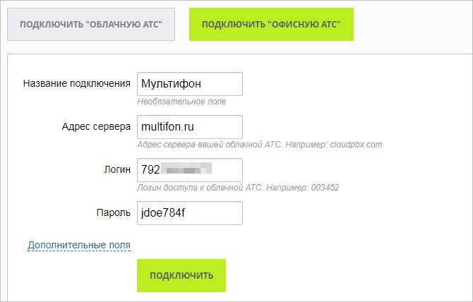 Битрикс 24 и мегафон битрикс не редактируется файлы