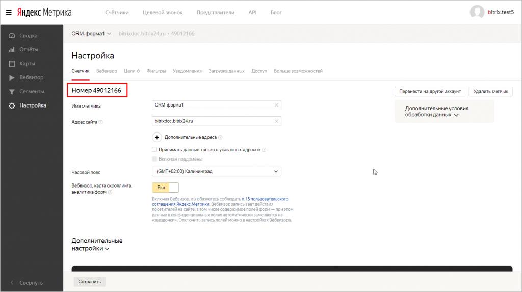 Где прописать счетчик битрикс лицензия битрикс управление сайтом бизнес