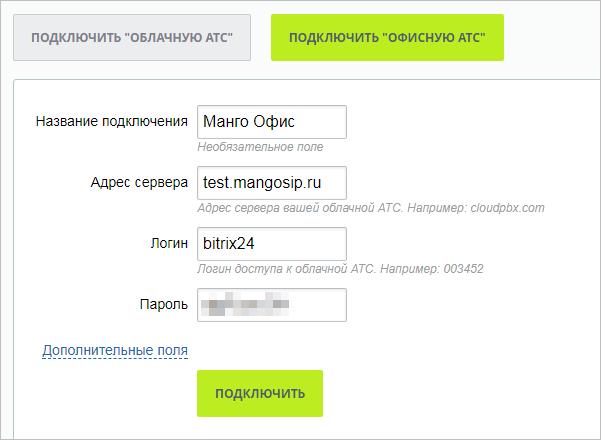 Mango telecom битрикс интернет магазин битрикс добавить товар