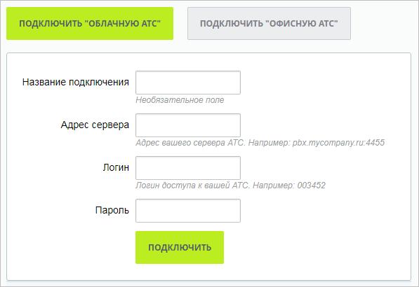 Настройка облачной атс в битрикс24 битрикс чпу html