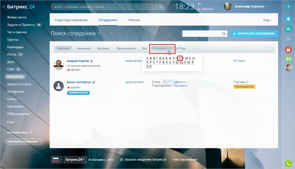 Не работает поиск в битрикс24 бесплатный хостинг битрикс